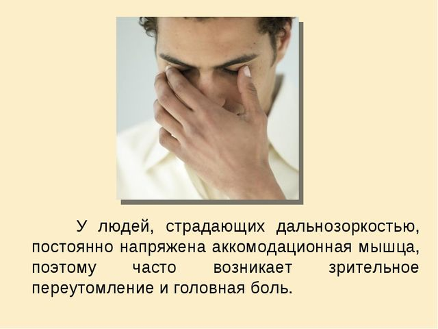 У людей, страдающих дальнозоркостью, постоянно напряжена аккомодационная мыш...