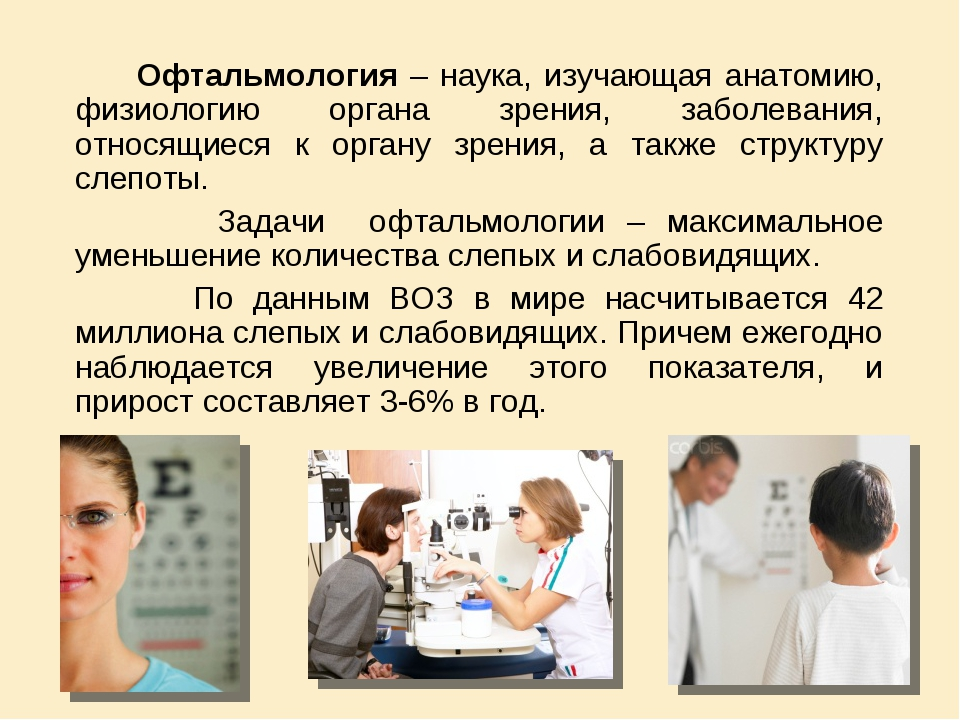 Офтальмология – наука, изучающая анатомию, физиологию органа зрения, заболев...