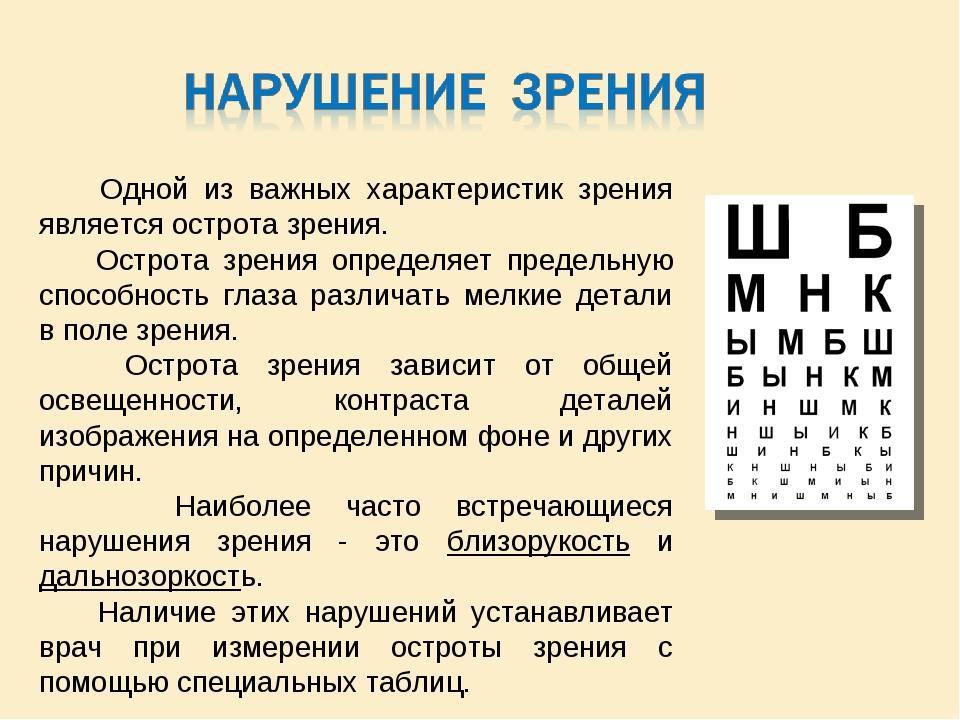 Одной из важных характеристик зрения является острота зрения. Острота зрения...