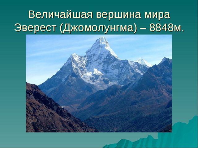 Величайшая вершина мира Эверест (Джомолунгма) – 8848м.