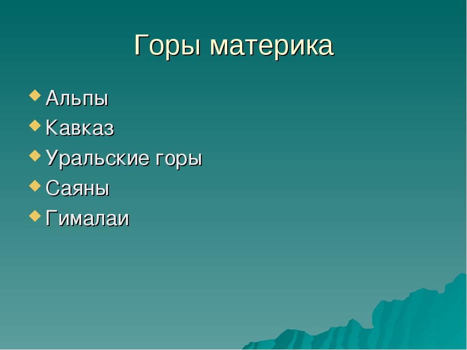 Горы материка Альпы Кавказ Уральские горы Саяны Гималаи