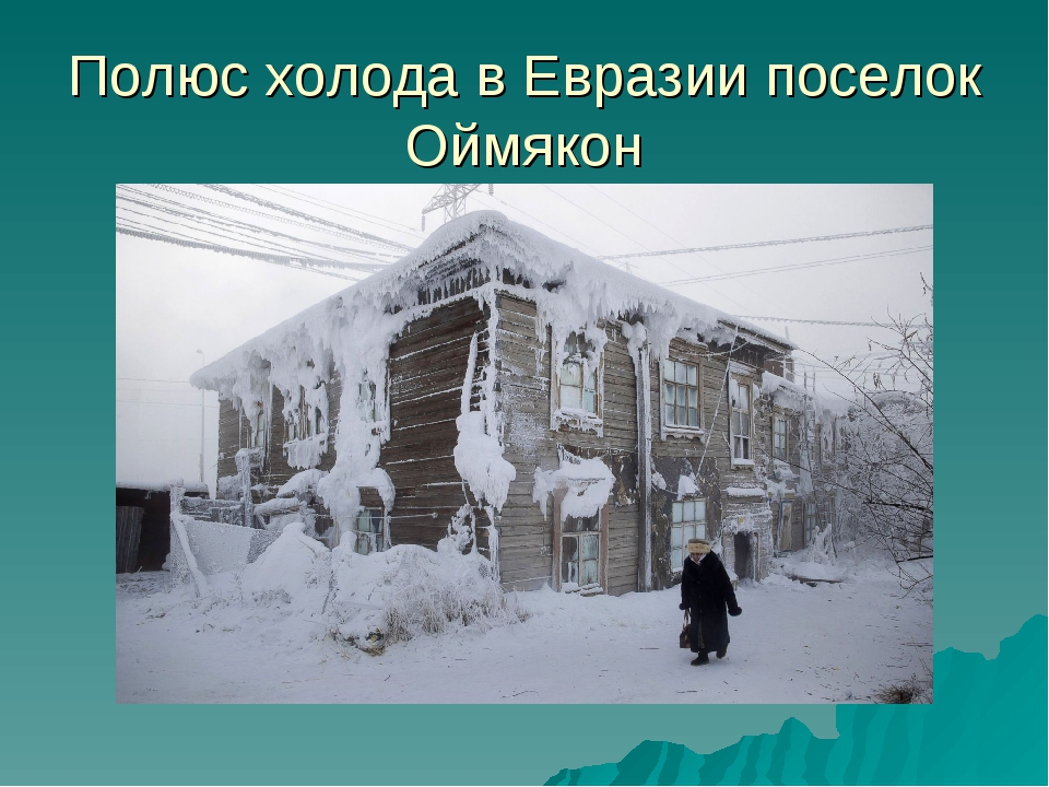 Полюс холода в Евразии поселок Оймякон