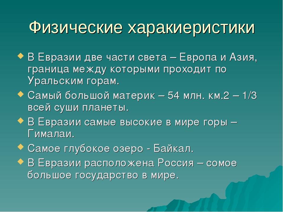 Физические харакиеристики В Евразии две части света – Европа и Азия, граница...