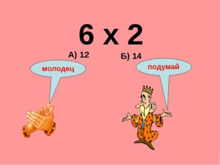 6 х 2 Б) 14 А) 12 подумай молодец