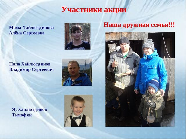 Участники акции Наша дружная семья!!! Мама Хайлютдинова Алёна Сергеевна Я, Х...