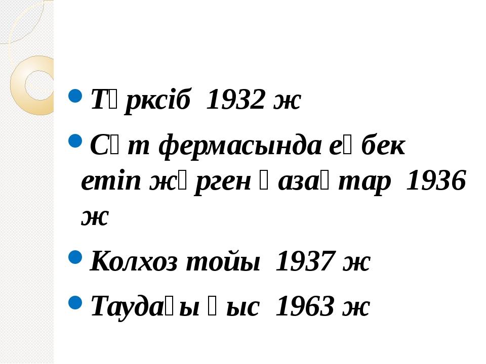 Түрксіб 1932 ж Сүт фермасында еңбек етіп жүрген қазақтар 1936 ж Колхоз тойы 1...
