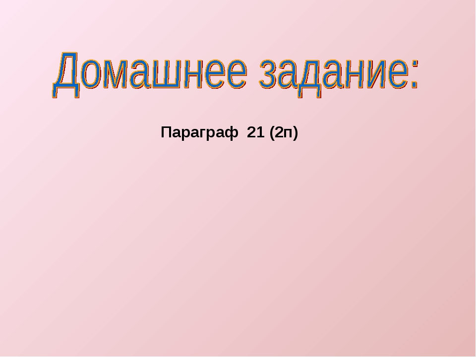 Параграф 21 (2п)