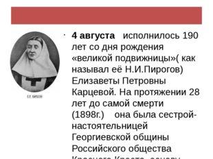 Великая подвижница 4 августаисполнилось 190 лет со дня рождения «велико