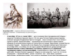 4 сентября (27 по ст. стилю) 1854г. - дата основания Крестовоздвиженской о