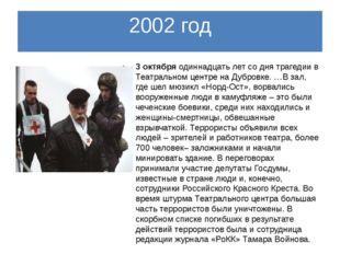 2002 год 3 октябряодиннадцать лет со дня трагедии в Театральном центре на Ду