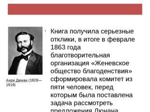 История Книга получила серьезные отклики, в итоге в феврале 1863 года благот