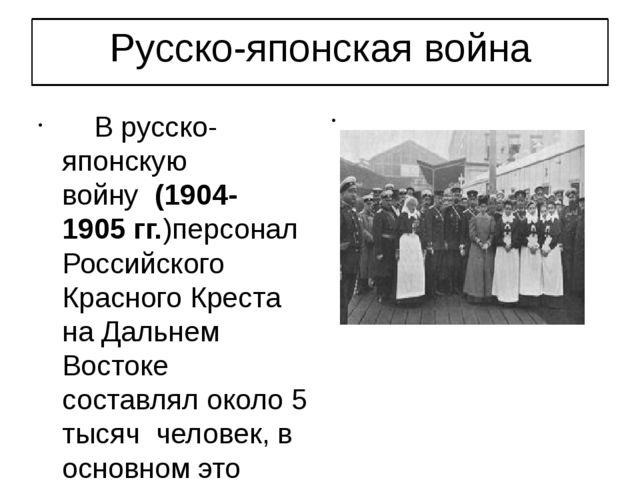 Русско-японская война  В русско-японскую войну(1904- 1905 гг.)персонал...
