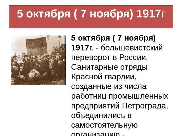 5 октября ( 7 ноября) 1917г 5 октября ( 7 ноября) 1917г. - большевистский пер...