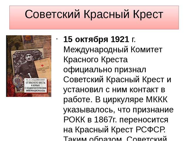 Советский Красный Крест 15 октября 1921г. Международный Комитет Красного Кре...