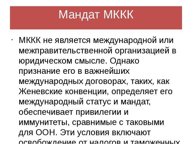 Мандат МККК МККК не является международной или межправительственной организац...