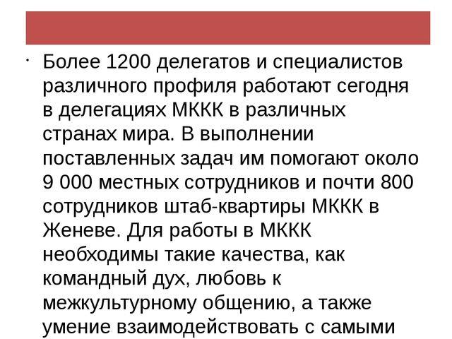 Персонал МККК Более 1200 делегатов и специалистов различного профиля работаю...