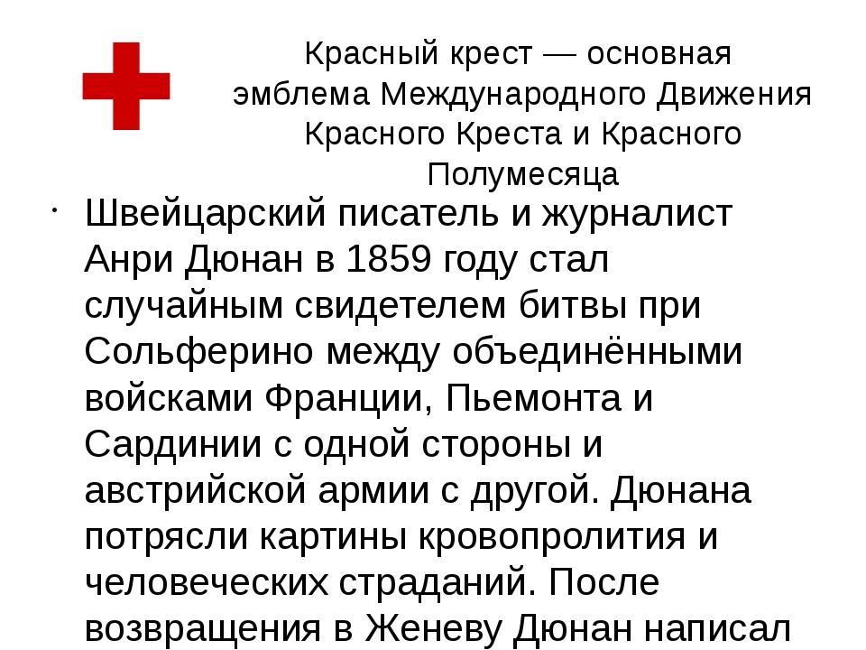 Красный крест—основная эмблема Международного Движения Красного Креста и Кр...