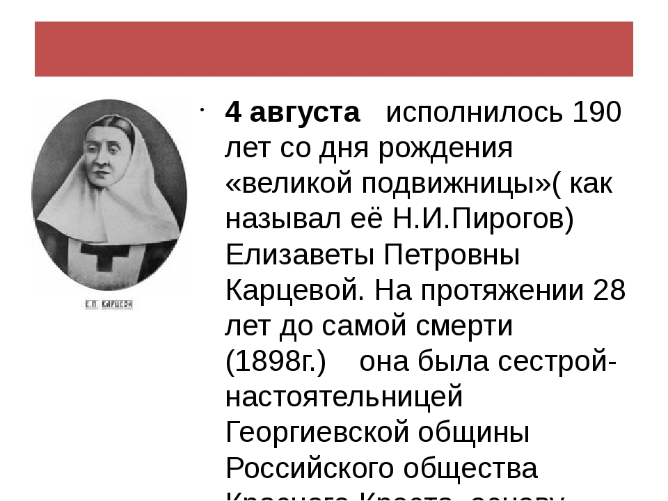 Великая подвижница 4 августаисполнилось 190 лет со дня рождения «велико...