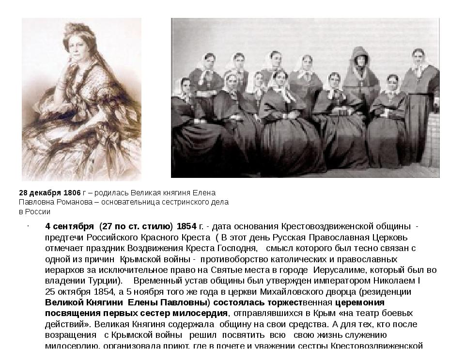 4 сентября (27 по ст. стилю) 1854г. - дата основания Крестовоздвиженской о...