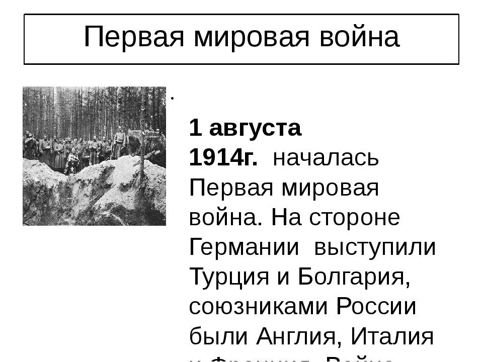 Первая мировая война 1 августа 1914г.началась Первая мировая война. На стор...