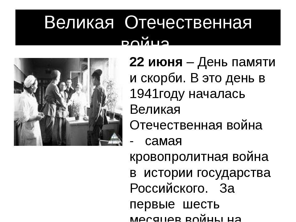 Великая Отечественная война 22 июня– День памяти и скорби. В это день в 19...