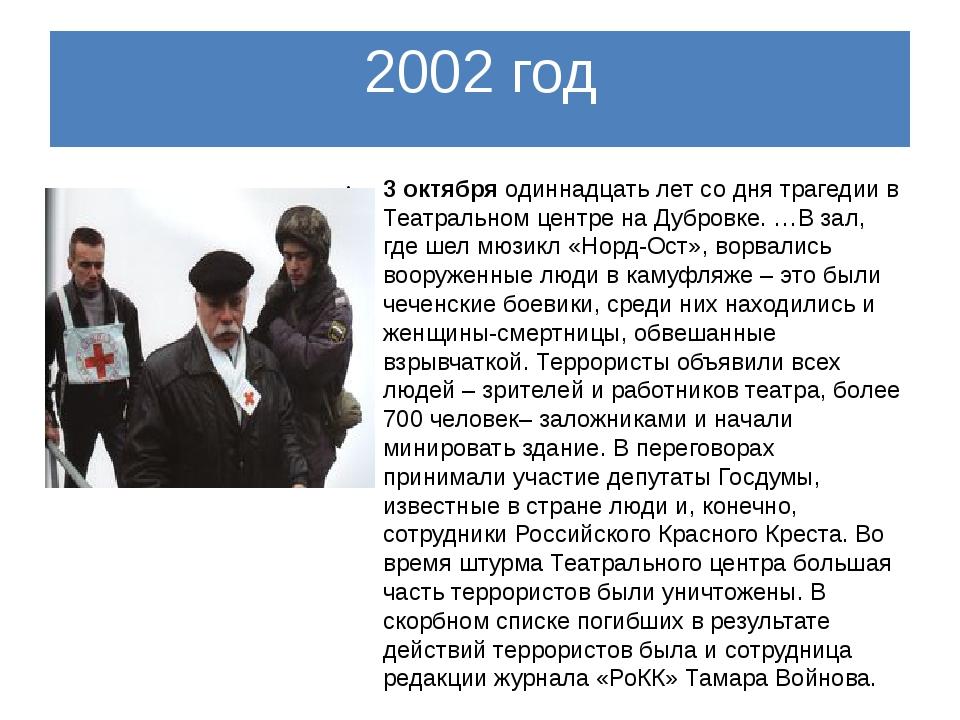 2002 год 3 октябряодиннадцать лет со дня трагедии в Театральном центре на Ду...