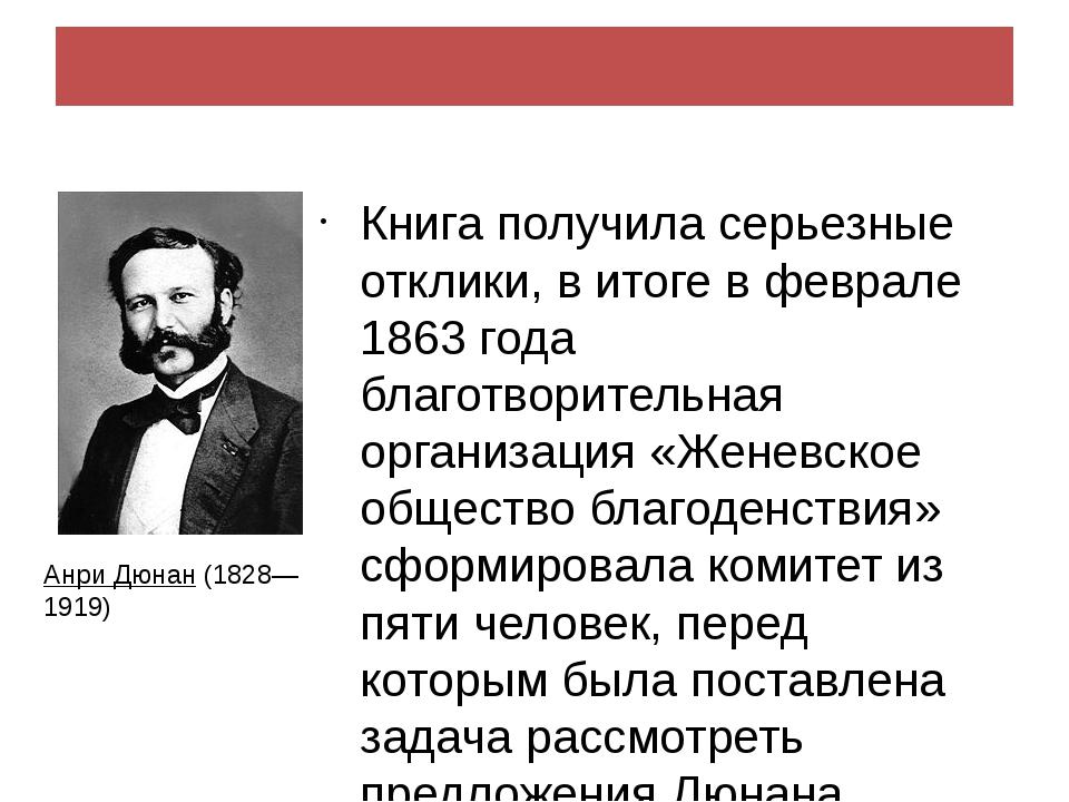 История Книга получила серьезные отклики, в итоге в феврале 1863 года благот...