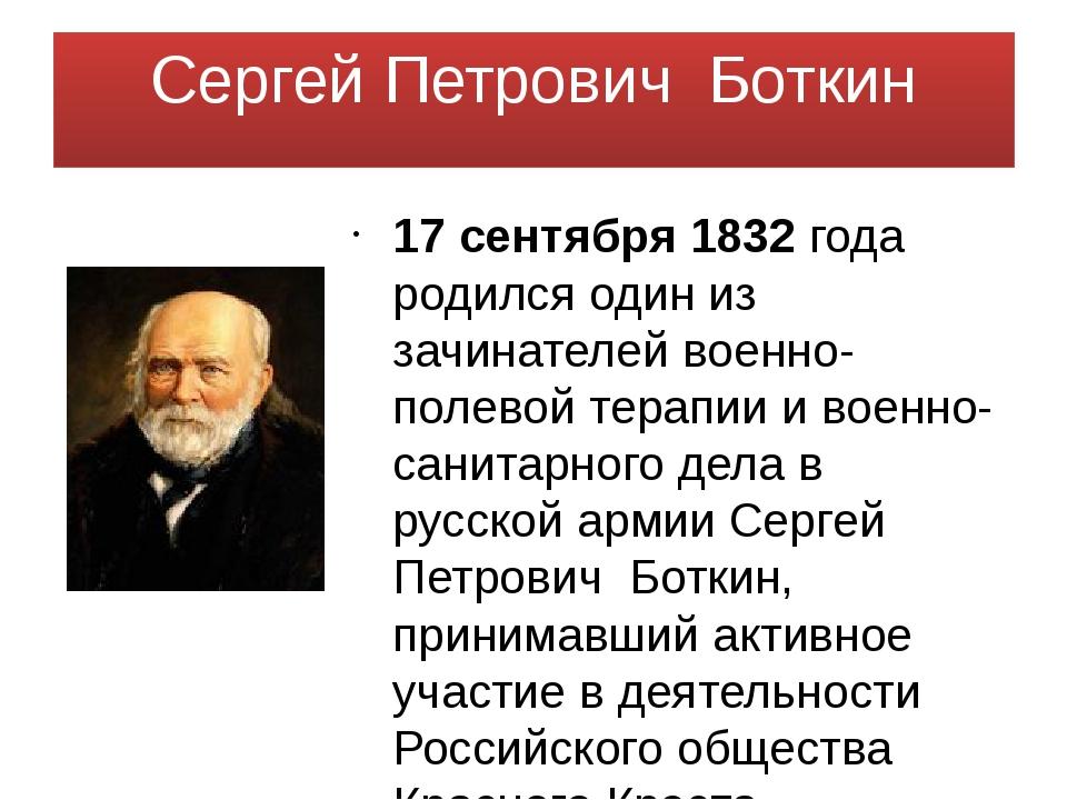 Сергей Петрович Боткин 17 сентября 1832года родился один из зачинателей вое...