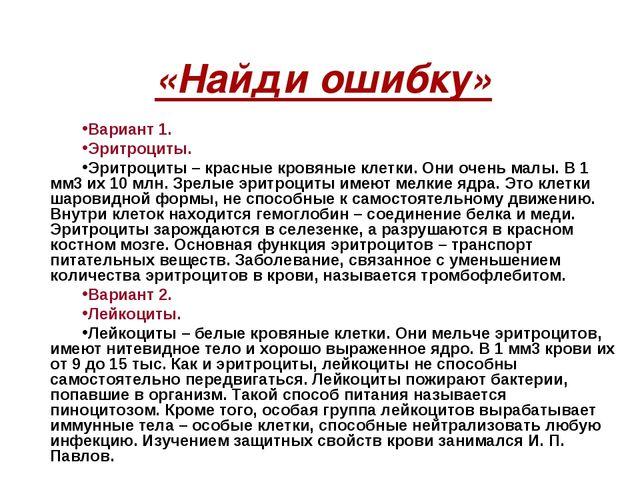 «Найди ошибку» Вариант 1. Эритроциты. Эритроциты – красные кровяные клетки. О...