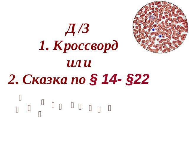 Д/З 1. Кроссворд или 2. Сказка по § 14- §22            
