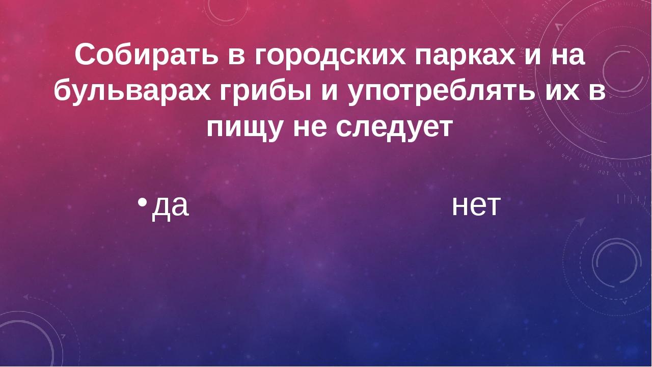 Какой цветок можно увидеть на опушке? Марья-молоко Павел-какао Пётр-кофе Иван...