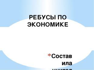 Составила учитель технологии МАОУ СОШ №10 г. Кушва Шишкина Ирина Геннадьевна