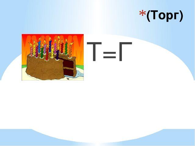 (Торг) Т=Г
