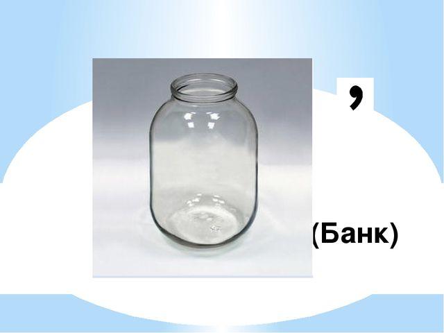 (Банк)
