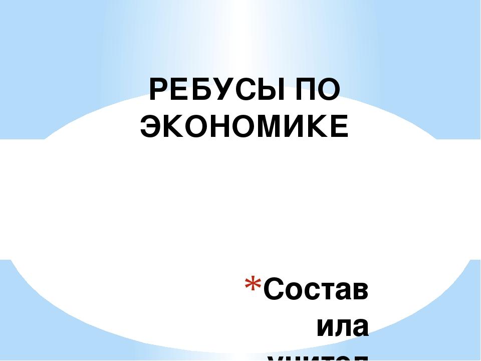 Составила учитель технологии МАОУ СОШ №10 г. Кушва Шишкина Ирина Геннадьевна...