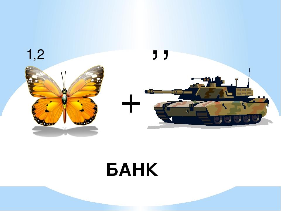 1,2 + ,, БАНК