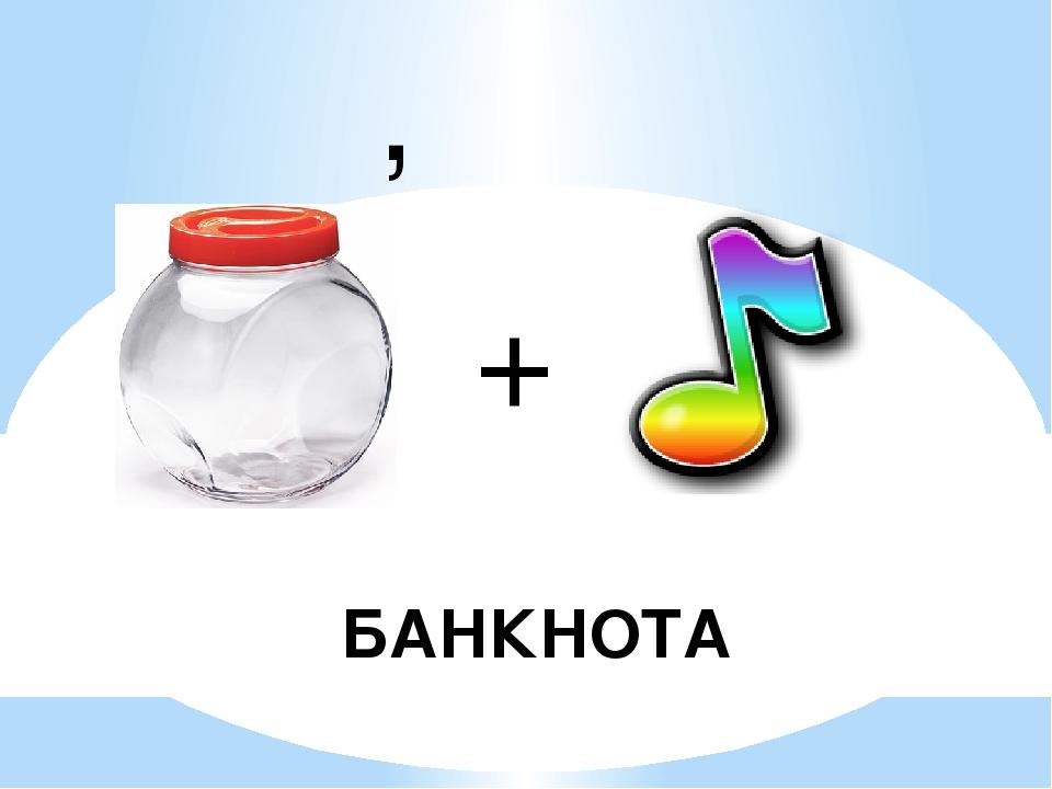 БАНКНОТА + ,