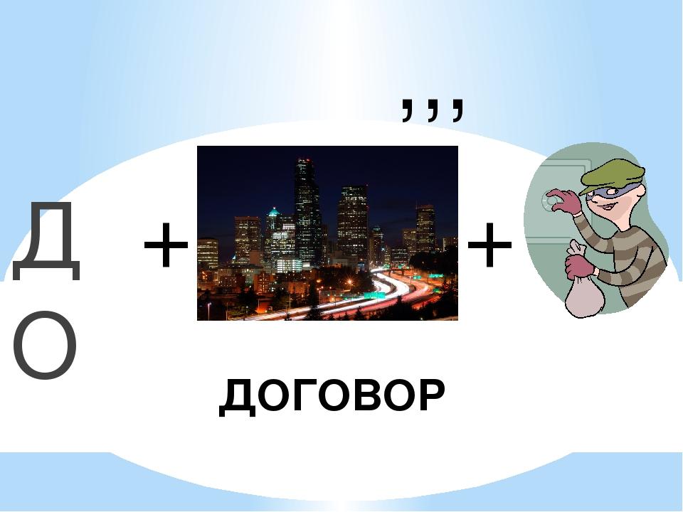 ДОГОВОР ДО ,,, + +