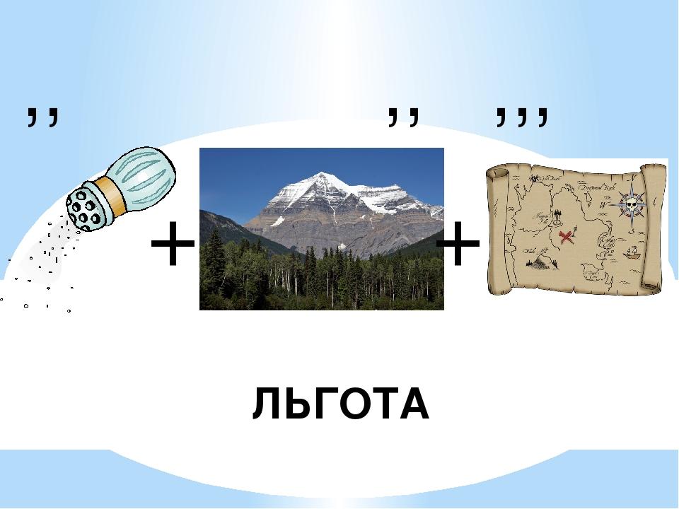 ЛЬГОТА + + ,, ,, ,,,