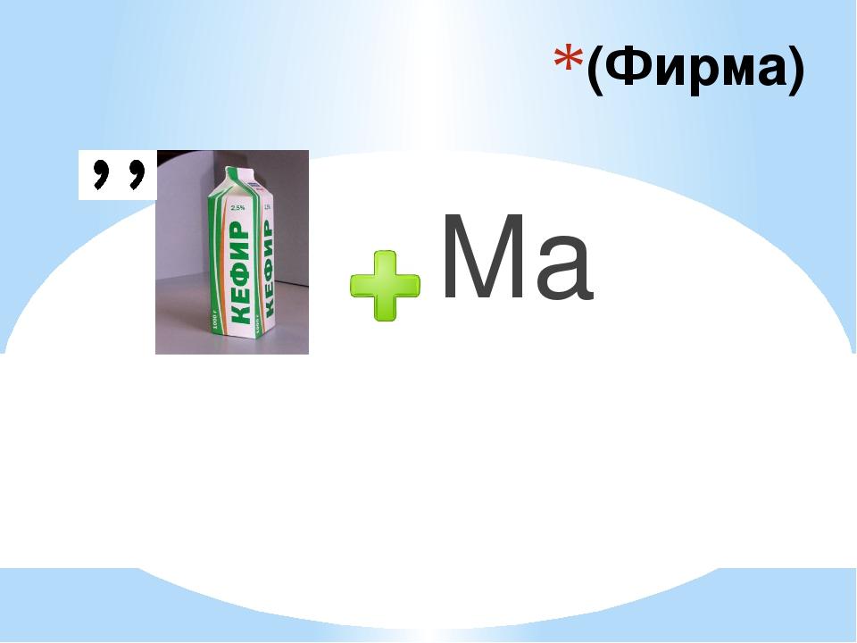 (Фирма) Ма