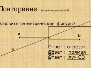 Повторение (актуализация знаний) Назовите геометрические фигуры? а Ответ : п
