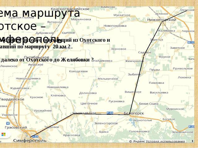 Схема маршрута Охотское – Симферополь. Где находится автобус выехавший из Охо...