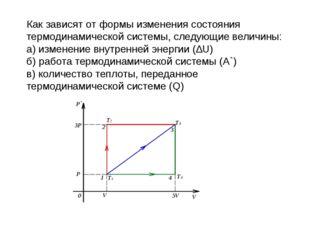 . Как зависят от формы изменения состояния термодинамической системы, следующ