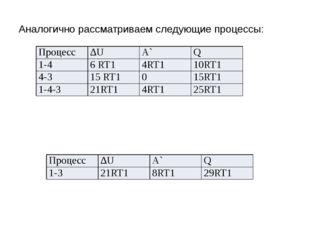 Аналогично рассматриваем следующие процессы: Процесс ∆U А` Q 1-4 6RT1 4RT1 10