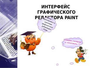 ИНТЕРФЕЙС ГРАФИЧЕСКОГО РЕДАКТОРА PAINT Итак… Приступаем к изучению графическо