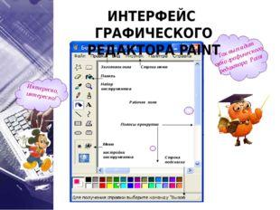 Рабочее поле ИНТЕРФЕЙС ГРАФИЧЕСКОГО РЕДАКТОРА PAINT Так выглядит окно графиче