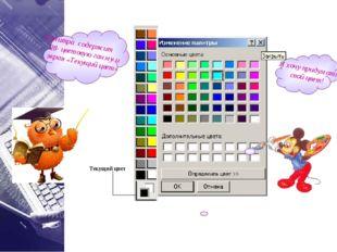 Палитра содержит 28- цветовую гамму и экран «Текущий цвет» Текущий цвет Я хо