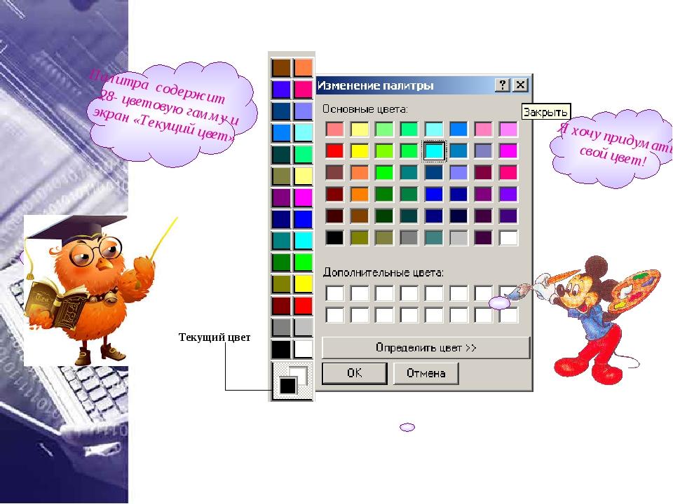 Палитра содержит 28- цветовую гамму и экран «Текущий цвет» Текущий цвет Я хо...