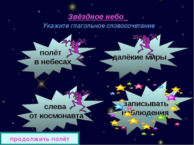 Звёздное небо Укажите глагольное словосочетание полёт в небесах далёкие миры...