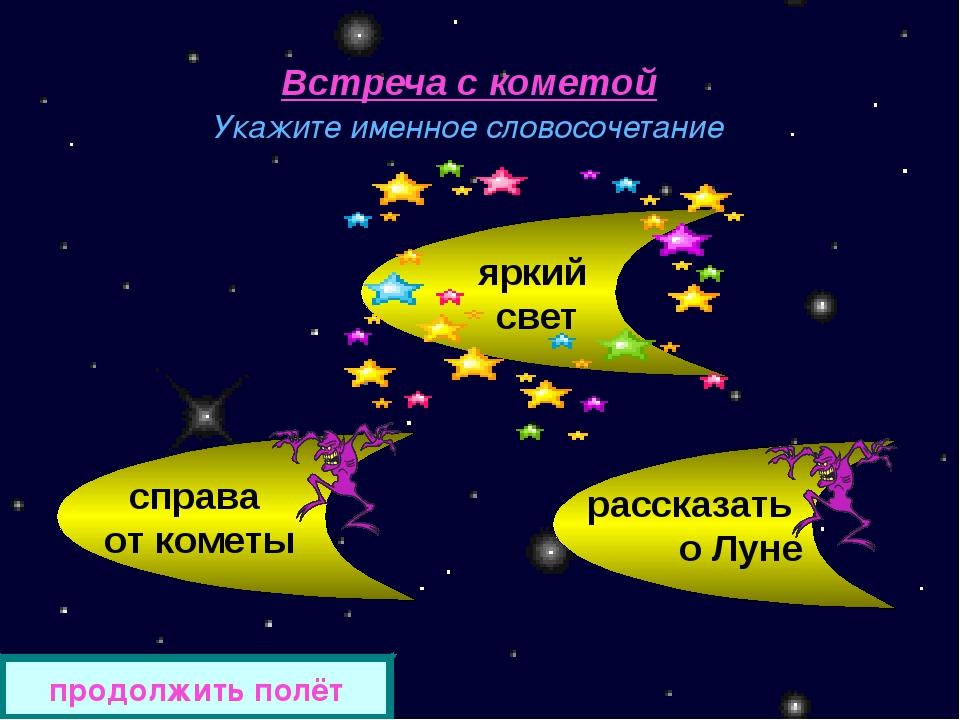 Встреча с кометой Укажите именное словосочетание справа от кометы яркий свет...